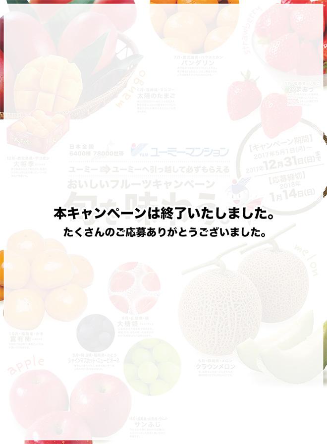 【ユーミーからユーミーに引っ越して必ずもらえる】おいしいフルーツキャンペーン 旬を味わう。応募月に応じて季節のフルーツをプレゼント