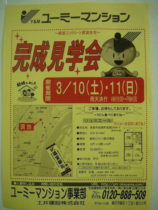 http://you-me.co.jp/fcnews/doi/upload/DSC09734_thumb.jpg