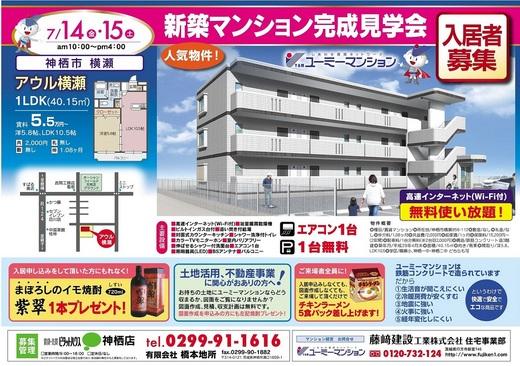 http://you-me.co.jp/fcnews/fujisaki-kk/upload/%A5%A2%A5%A6%A5%EB%B2%A3%C0%A5_thumb.jpg