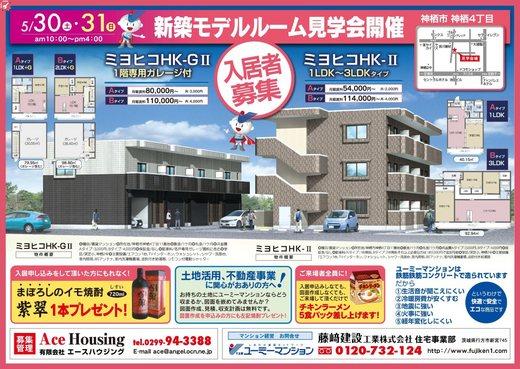 http://you-me.co.jp/fcnews/fujisaki-kk/upload/%A5%DF%A5%E8%A5%D2%A5%B3%B8%AB%B3%D8%B2%F1_thumb.jpg