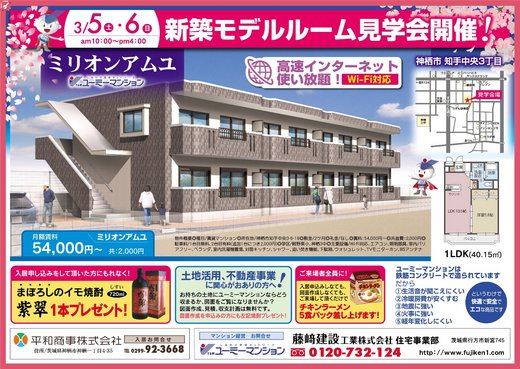 http://you-me.co.jp/fcnews/fujisaki-kk/upload/%A5%DF%A5%EA%A5%AA%A5%F3%A5%A2%A5%E0%A5%E6s_thumb.jpg