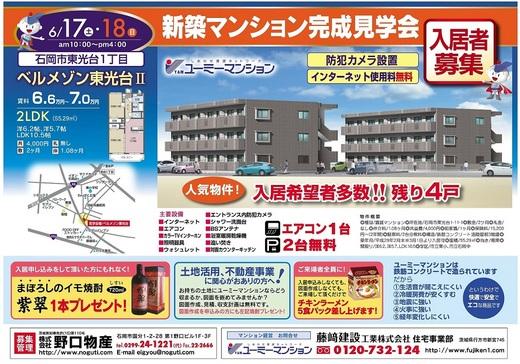 http://you-me.co.jp/fcnews/fujisaki-kk/upload/F01_thumb.jpg
