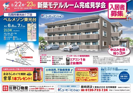http://you-me.co.jp/fcnews/fujisaki-kk/upload/f02_thumb.jpg