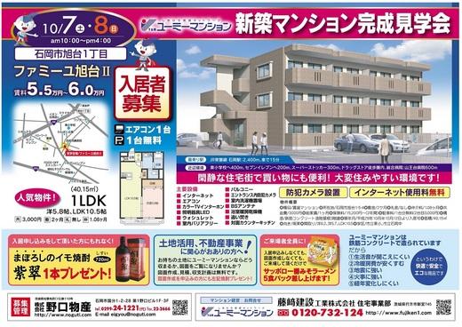 http://you-me.co.jp/fcnews/fujisaki-kk/upload/f07_thumb.jpg