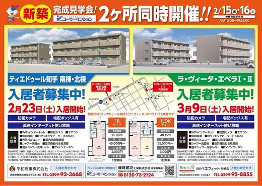 http://you-me.co.jp/fcnews/fujisaki-kk/upload/fujisaki_kengakukai021516_B4_04_thumb.jpg