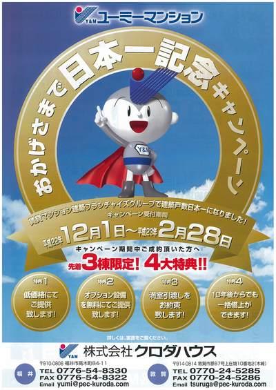 http://you-me.co.jp/fcnews/fukuikuroda/upload/%C6%FC%CB%DC%B0%EC%8E%B7%8E%AC%8E%DD%8E%CD%8E%DF%8E%B0%8E%DD_thumb.jpg