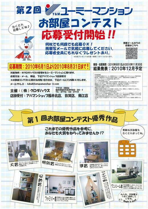 http://you-me.co.jp/fcnews/fukuikuroda/upload/2_thumb.jpg