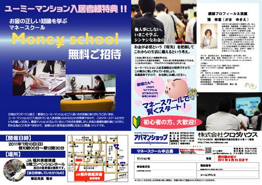 http://you-me.co.jp/fcnews/fukuikuroda/upload/MoneySchool_thumb.jpg