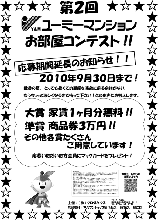 http://you-me.co.jp/fcnews/fukuikuroda/upload/OheyaContest%5B1%5D_thumb.png