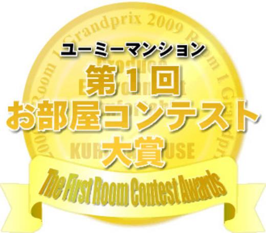 http://you-me.co.jp/fcnews/fukuikuroda/upload/oheyakontesuto_thumb.jpg