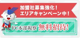 【ユーミーマンション加盟社募集!】日本一の実績を持つ企業が実践している 土木・建設業の売上アップ戦略